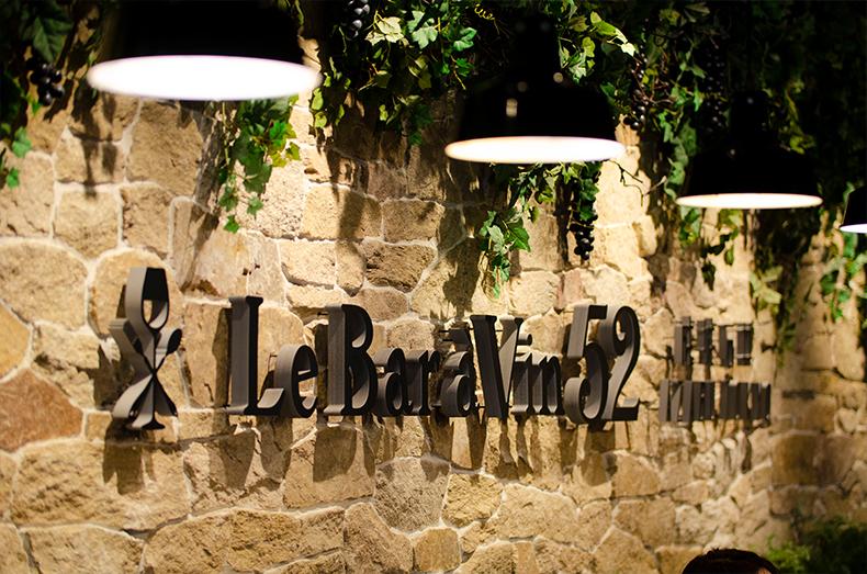 Le Bar a Vin 52 AZABU TOKYU ビナガーデンズ海老名店